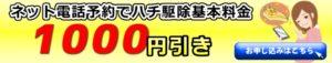 ハチ駆除基本料金から1000円引きボタン画像