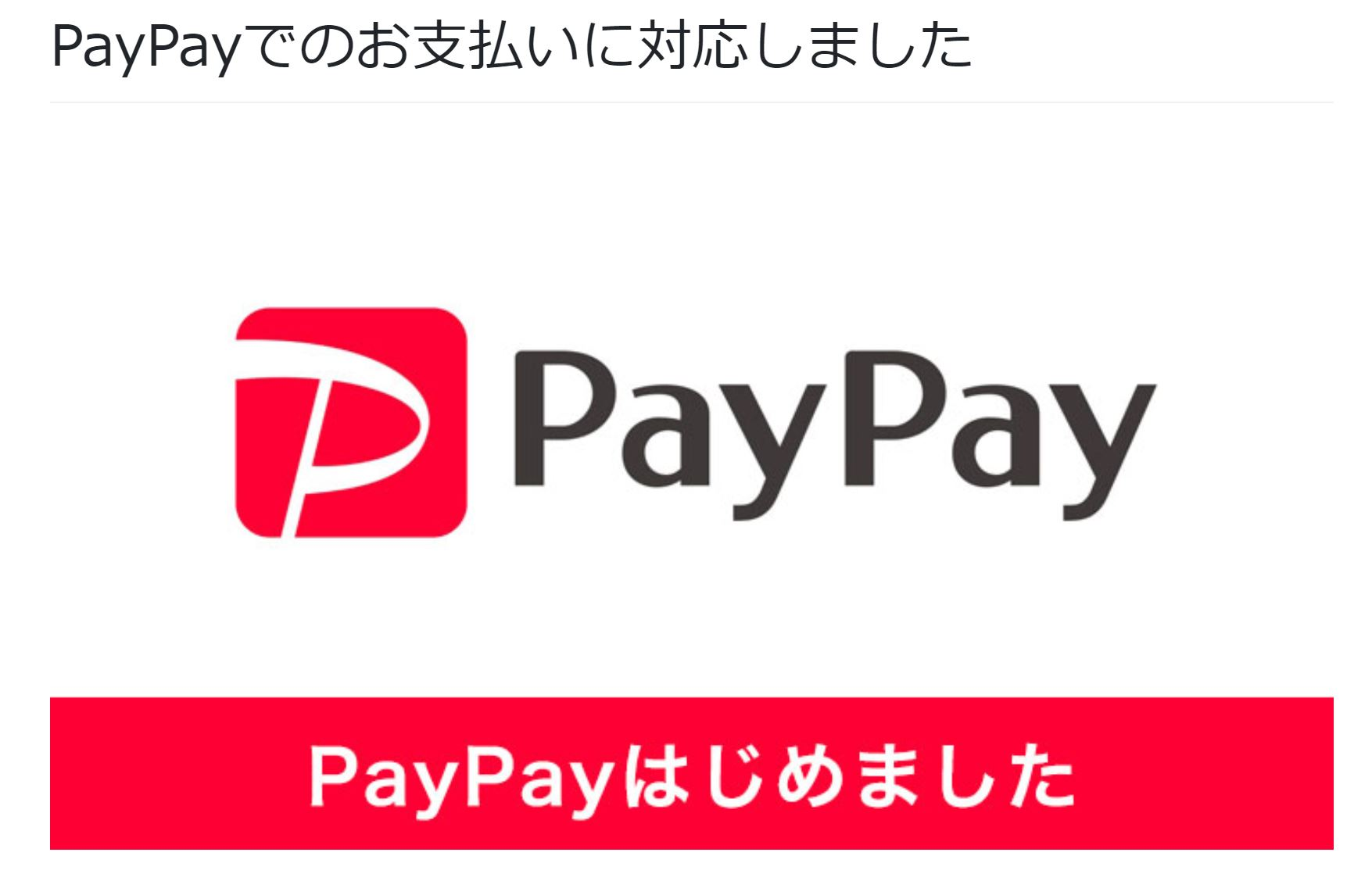 PayPay似対応しました!